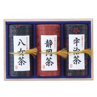 豪華伝統茶 三種飲み比べギフトセット
