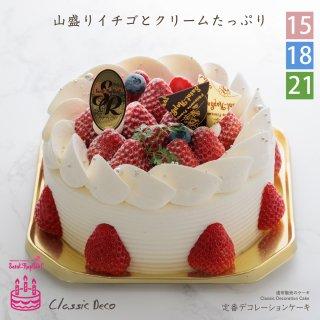 デラックス生クリームケーキ