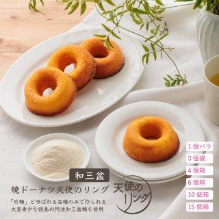 浜松焼ドーナツ 天使のリング(和三盆)