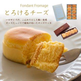 とろけるチーズ&ショコラ【冷蔵配送】