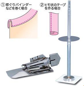 「四つ折(10mm幅)バインダー/テープスタンド」セット