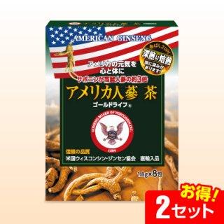 アメリカ人参 ゴールドライフ茶(100%)(8包)【2セット】