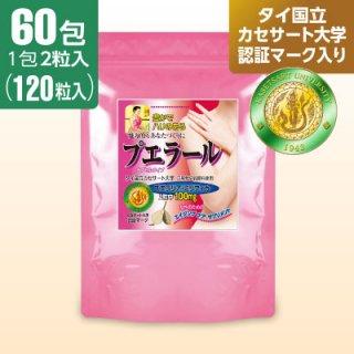 プエラール【プエラリア・ミリフィカ サプリメント】(60包)