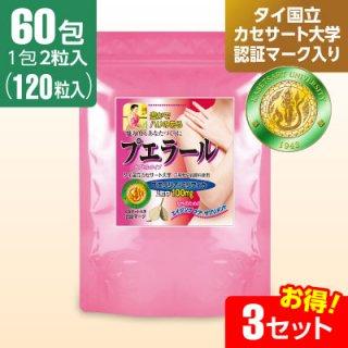 プエラール【プエラリア・ミリフィカ サプリメント】(60包)【3セット】