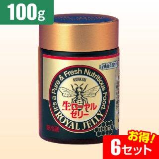 生ローヤルゼリー(100g)【6セット】