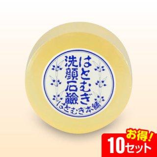 はとむぎ本舗 はとむぎ洗顔石鹸(100g)【10セット】