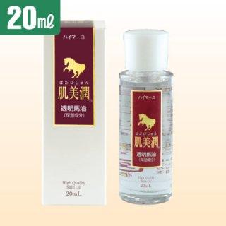 ハイ馬油 肌美潤 透明馬油(20mL)
