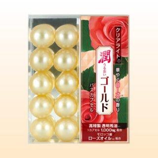 クリアライト潤ゴールド(バスカプセル)(10粒)