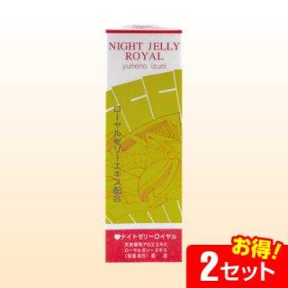 ナイトゼリーロイヤル(65g)【2セット】