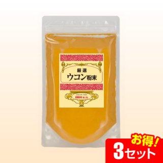 ウコン粉末100%(秋ウコン)(200g)【3セット】
