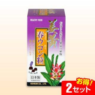 姜黄(きょうおう)春ウコン粒(240粒)【2セット】