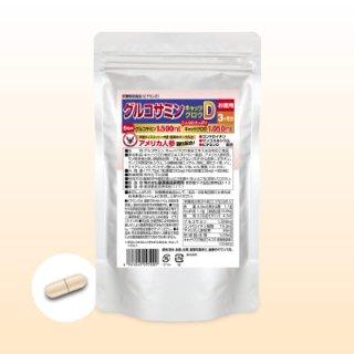 グルコサミン キャッツクロウD(450粒)徳用 約3ヶ月分