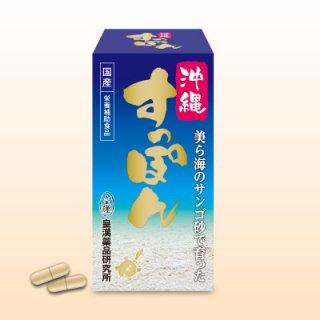 沖縄すっぽん100% カプセルタイプ(90粒)
