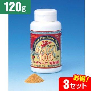ラ・モリーナマカ100粉末(120g)【3セット】