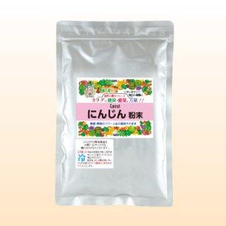 にんじん粉末(200g)