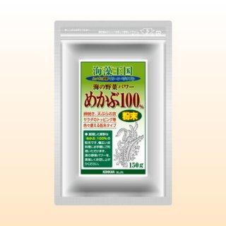 めかぶ粉末100%(150g)