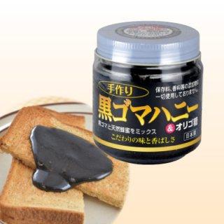 黒ゴマハニー&オリゴ糖(150g)