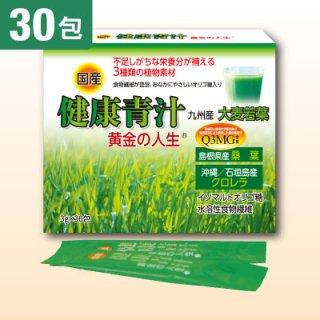 健康青汁(国産)(30包)