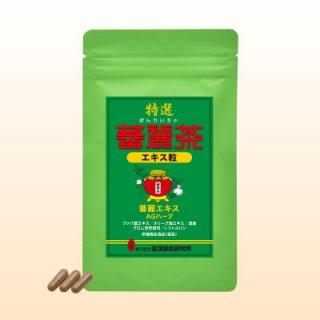 蕃麗茶 エキス粒(126粒)