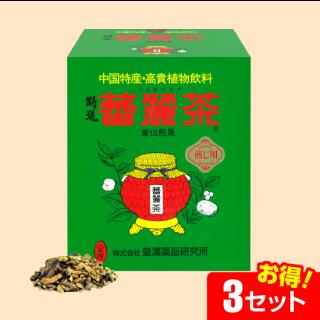 蕃麗茶 煎じ用(350g)【3セット】