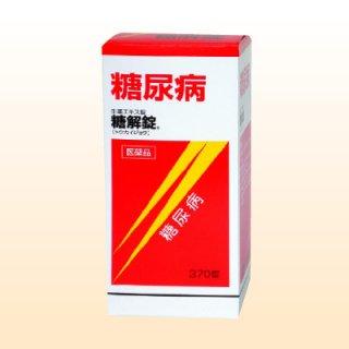 【第2類医薬品】糖解錠(とうかいじょう)(370錠)