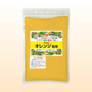 オレンジ粉末(150g)