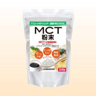 MCT粉末(310g)