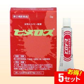 【指定第2類医薬品】ヒメロス(3g)【5セット】