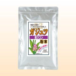 ブレンド ガジュツ粉末(紫ウコン)(150g)