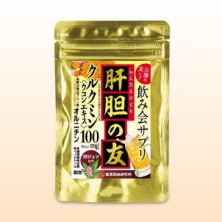 肝胆の友(ガジュツ)(紫ウコン)(120粒)