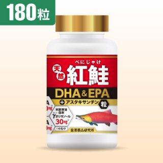 天然紅鮭DHA&EPA+アスタキサンチン粒(180粒)