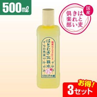 はとむぎ本舗 国産はとむぎ化粧水(500mL)徳用【3セット】