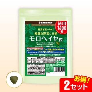 モロヘイヤ粒(320g/約1600粒)徳用エコパック【2セット】