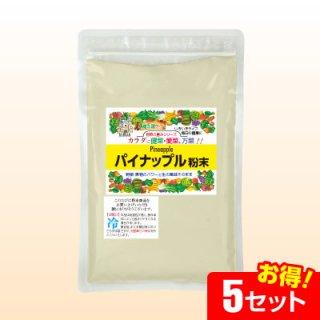 パイナップル粉末(150g)【5セット】