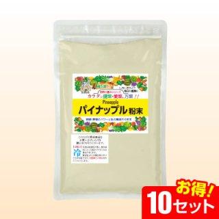 パイナップル粉末(150g)【10セット】