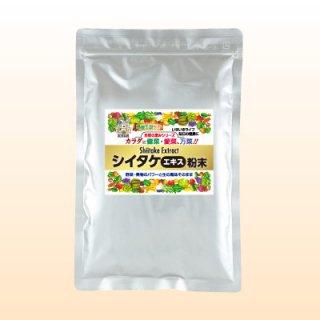 しいたけエキス粉末(90g)