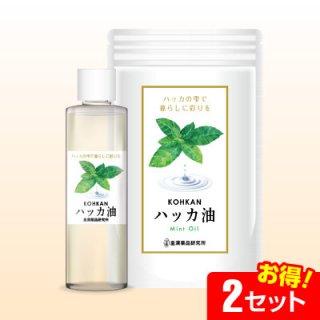 KOHKAN ハッカ油(70mL)【2セット】