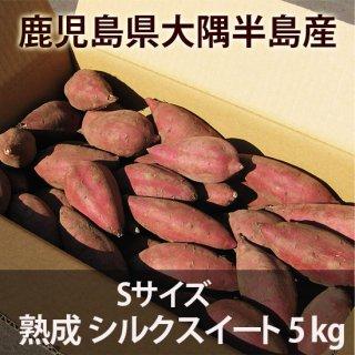 鹿児島の熟成シルクスイート5kg 土付Sサイズ 低農薬栽培