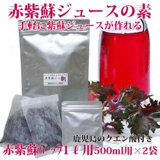 赤紫蘇ジュースの素(シソジュースパック×2)1リットル原液用 鹿児島のクエン酸付き