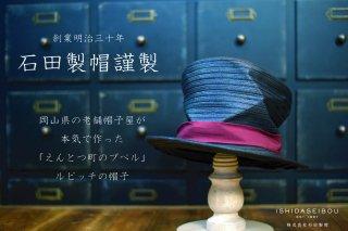 """""""岡山の老舗帽子屋が本気で作った「えんとつ町のプぺル」ルビッチの帽子"""""""