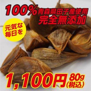 八福 熟成 スーパー黒にんにく(80g)