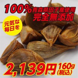 八福 熟成 スーパー黒にんにく(160g)
