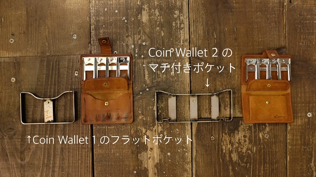 Coin Walletのポケット