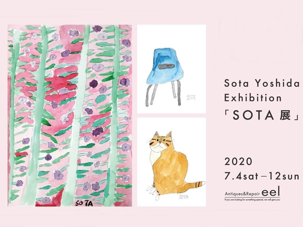 ギャラリー_Sota Yoshida Exhibition 「SOTA展」_eel 1F-2020.7.4-12_会期終了