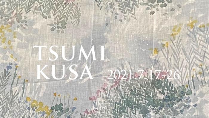 ギャラリー_TSUMIKUSA_eel 1F-2021.7.17-26