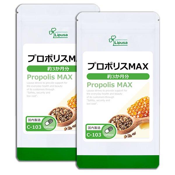 プロポリスMAX 約3か月分×2袋 C-103-2