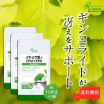 イチョウ葉+DHA+EPA 約1か月分×3袋 C-107-3