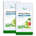 ダイエットMIX 約3か月分×2袋 C-200-2 (旧商品名:減肥丸)