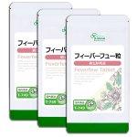 【30%OFFセール】 フィーバーフュー粒 約1か月分×3袋 T-749-3