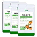 柿酢エキス 約1か月分×3袋 C-510-3